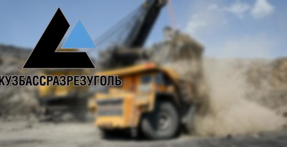 «Кузбассразрезуголь» за девять месяцев увеличил добычу угля на 1,5% — до 33,3 млн тонн