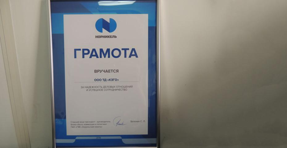 Certificate of PJSC MMC Norilsk Nickel